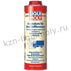 Антифриз для тормозной системы с пневматическим приводом Frostschutz fur Druckluftbremsen 1Л