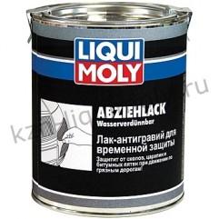 Лак-Антигравий для временной защиты Abziehlack 1Л
